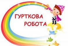 Шкільні гуртки 2018-2019 н.р.