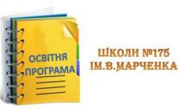 Освітня програма на 2019-2020 навчальний рік