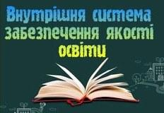 Внутрішня система забезпечення якості освіти